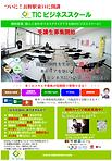 TICスクール (2).png