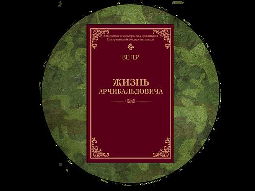 Жизнь Арчибальдовича