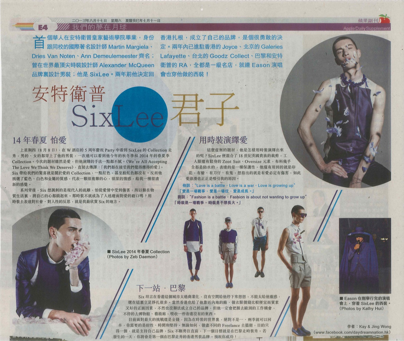 HK APPLE DAILY - 17 Aug 2013.jpg