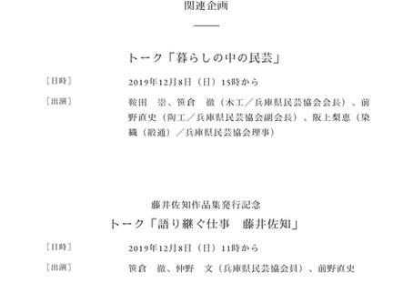 トーク「語り継ぐ仕事 藤井佐知」