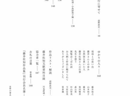 「藤井佐知作品集刊行会」追加募集のお知らせ