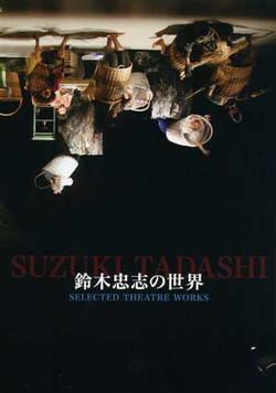 1999 Theatre Olympics Japan-Ivanov