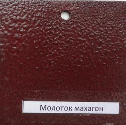 molotok mahagon_485x480