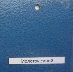 molotok sinii_485x480
