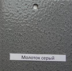 molotok serii_485x480