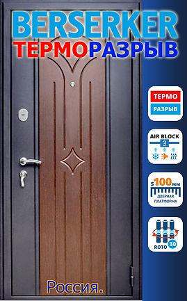 двери берсеркер, BERSERKER