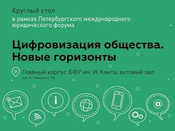 Круглый стол в рамках Петербургского международного юридического форума