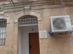 בית עזיזוליוף ירושלים