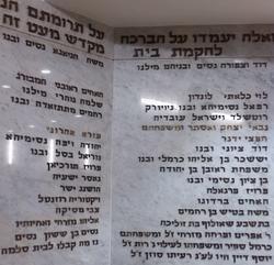 הקדשות על בית כנסת תפארת יעקב שבת אחים רמת גן