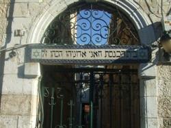 שער בית כנסת האגי אדוניה הכהן