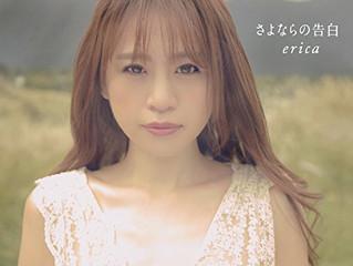 erica シングル発売!人気!!