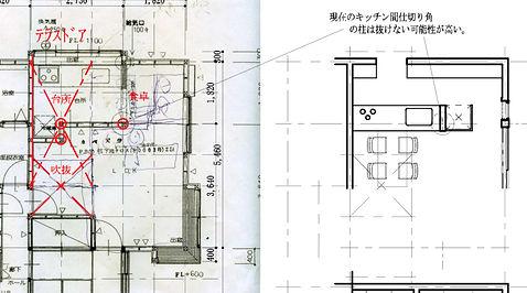 川越リノベーション資料.jpg
