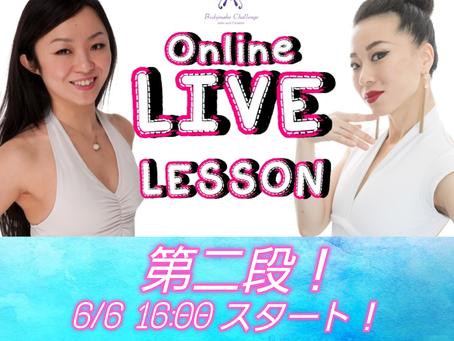 【第2弾】無料オンラインレッスン ライブ配信
