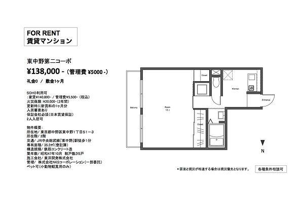 東中野賃貸図面HP用.jpg