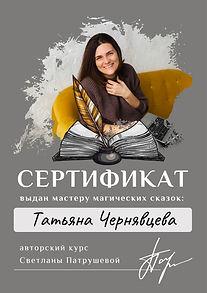 Сказочная мастерская Патрушевой