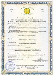 Сертификация-1