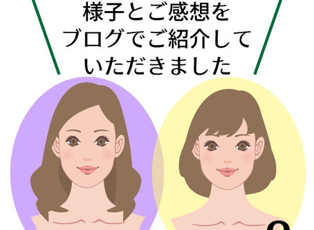 顔タイプ診断の様子とご感想をブログでご紹介していただきました