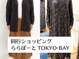 同行ショッピング(30代・GU、niko and...など)