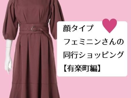 フェミニンさんの同行ショッピング【有楽町編】