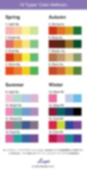 16type_color.jpg