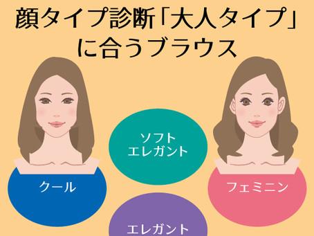GUで選ぶ!顔タイプ診断が大人タイプに合うブラウス