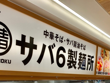 【OPEN】2019.8.29 サバ6製麺所 玉造店 開業しました!