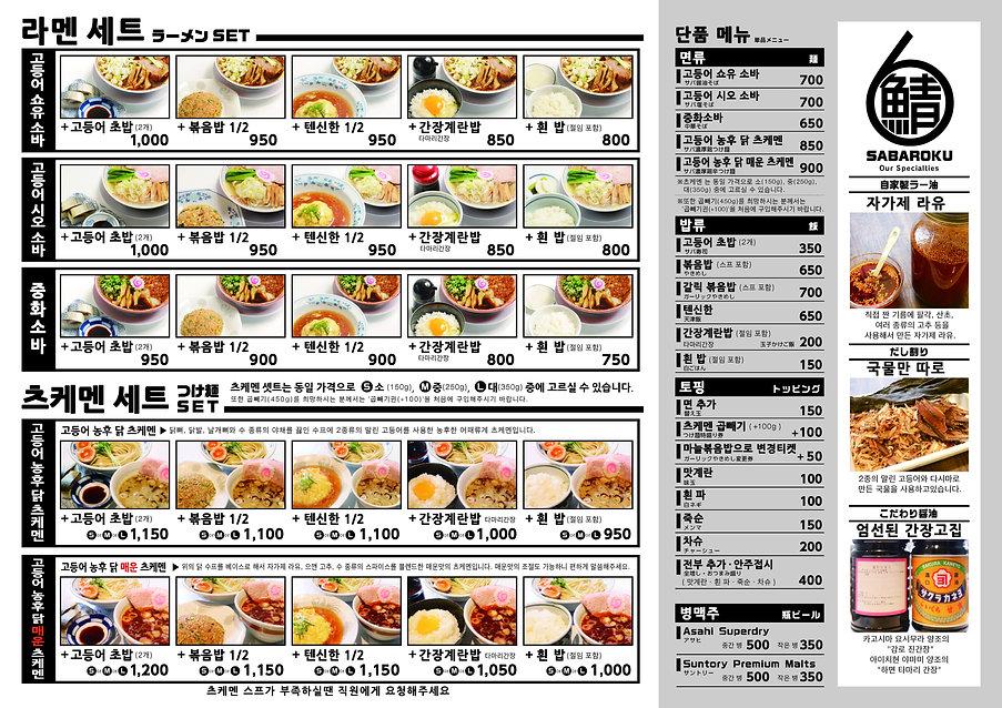 SABA6 menu