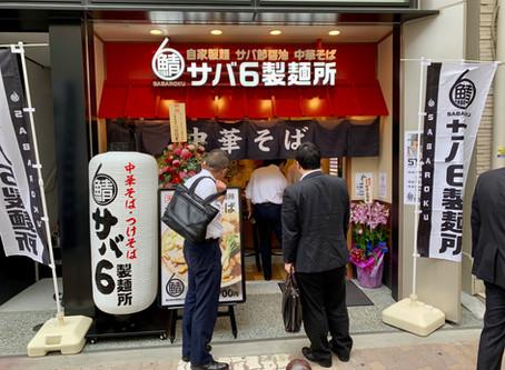 【OPEN】2019.5.20 サバ6製麺所 阿倍野店 開業しました!