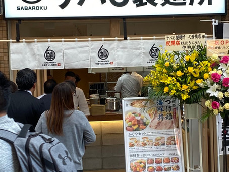 【OPEN】2019.11.8 サバ6製麺所 心斎橋店 開業しました!