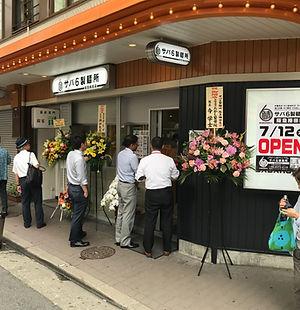 サバ6製麺所 西中島南方店