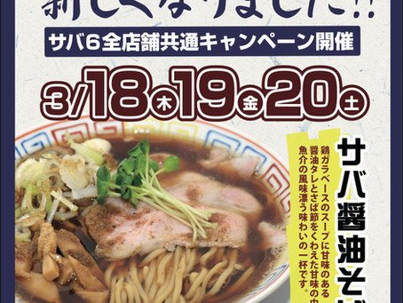 【告知】2021.3.18~3.20 サバ醤油そばリニューアルキャンペーン全店で開催!!