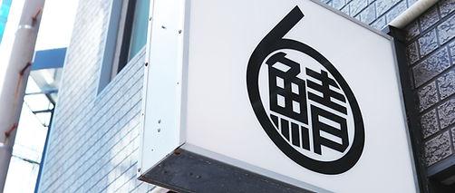 サバ6製麺所 採用情報