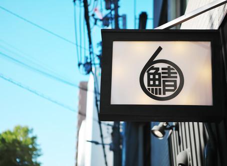 【告知】2019.11.26 サバ6製麺所 西中島南方店 Renewal Open予定