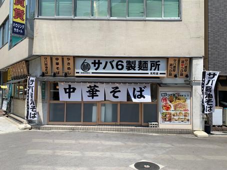 【OPEN】2019.8.1 サバ6製麺所 元町店 開業しました!
