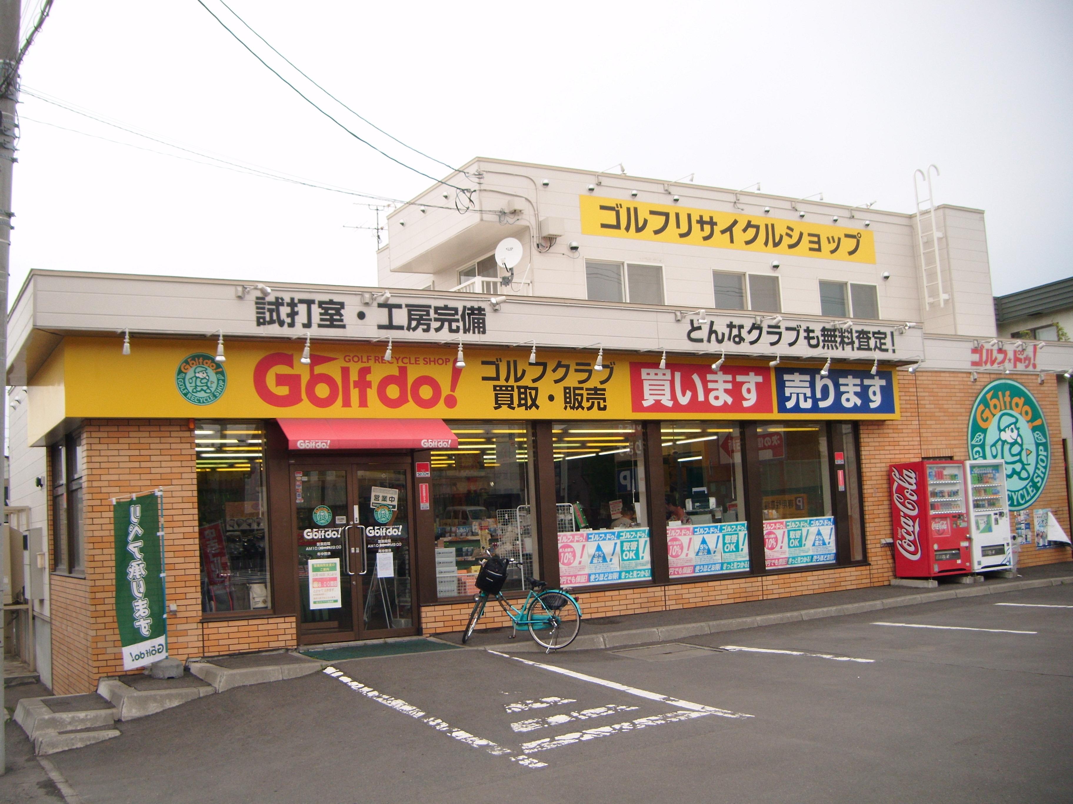 ゴルフ・ドゥ手稲前田店