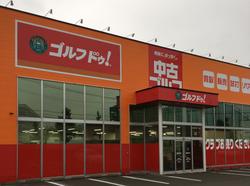 ゴルフ・ドゥ札幌厚別店