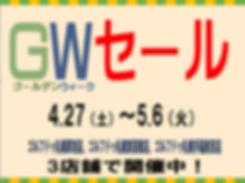 2019年GWセールタイトル.png