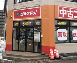 札幌東苗穂店