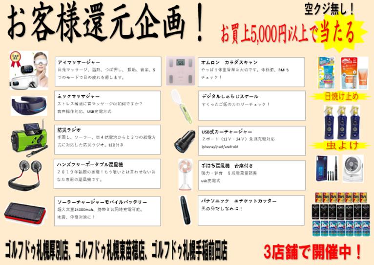 プレゼントキャンペーン賞品詳細.png