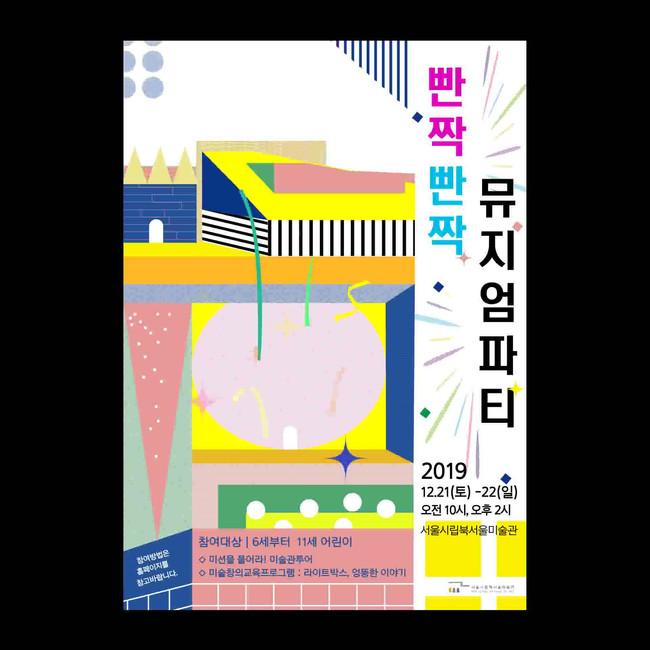 서울시립북서울미술관