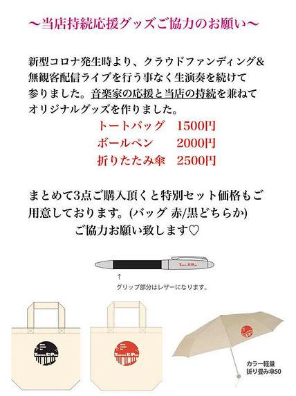 応援グッズ_1.JPG