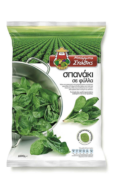 Whole Spinach Leaves 1000g Barba Stathis