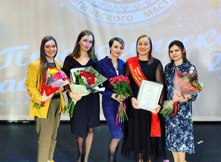 Абсолютный победитель городского конкурса Педагогического мастерства -2020