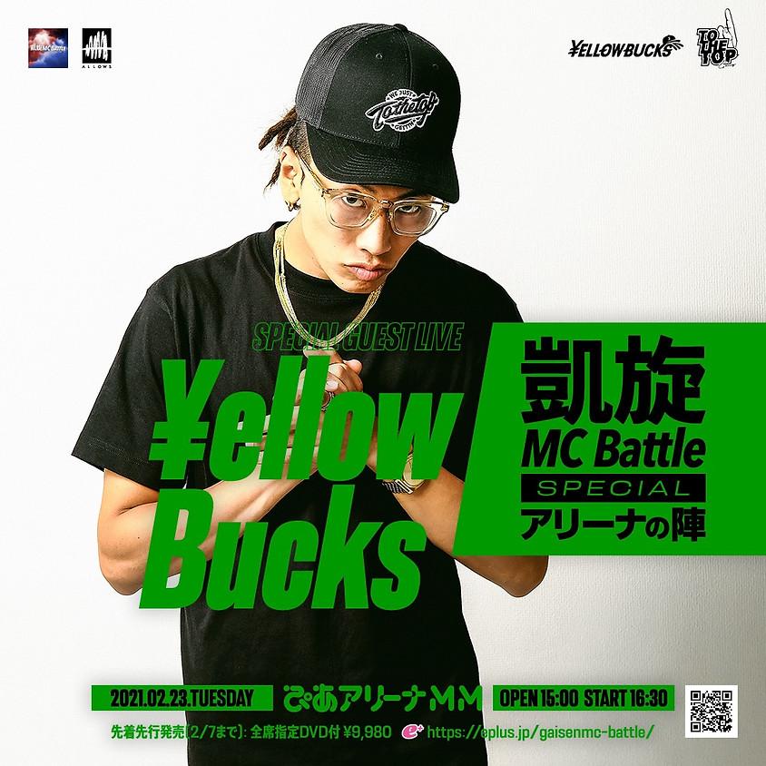 横浜 凱旋 MC Battle