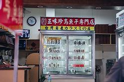 烏魚子老店(鹽埕示範市場).jpeg