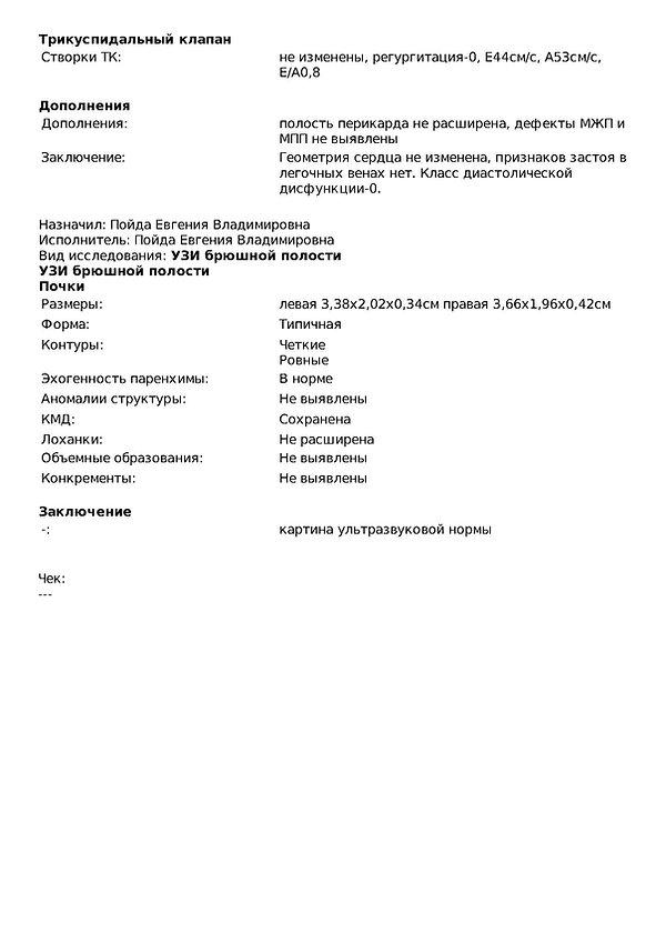 Zayka Maris Stella HCM, PKD_Страница_3.j