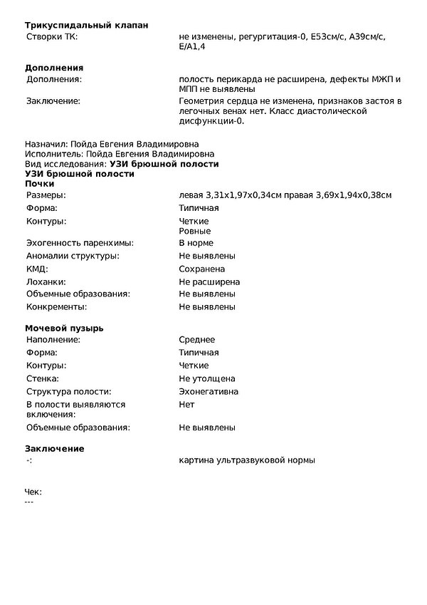 Yaroslava Maris Stella HCM, PKD_Страница