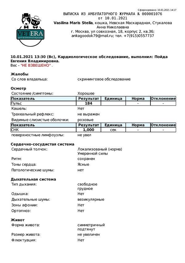 Vasilina Maris Stella HCM (USG), PKD (US