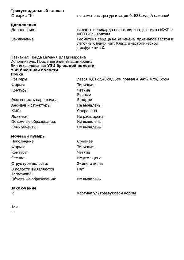 Alexandr Maris Stella HCM, PKD_Страница_
