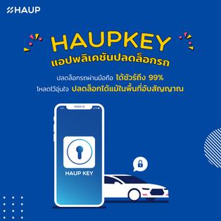 HAUPKEY แอปฯที่จะช่วยให้คุณปลดล็อกรถผ่านมือถือได้ชัวร์กว่าเดิม